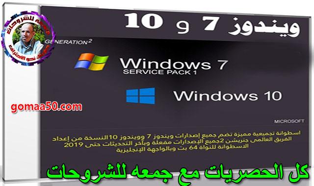 ويندوز 7 و 10 بتحديثات مارس 2019  Windows 7-10 v1809 X64 21in1