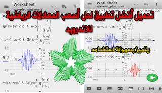 تحميل تطبيق micro Mathematics لحل أصعب المعادلات الرياضية للاندرويد