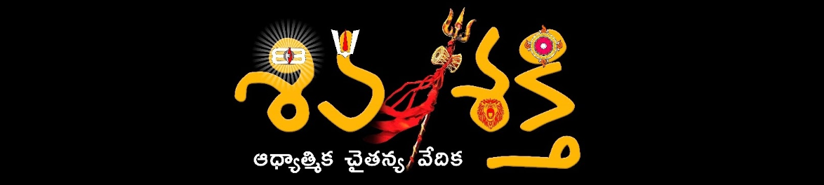 శివ శక్తి : ఆధ్యాత్మిక చైతన్య వేదిక - Shiva Shakti