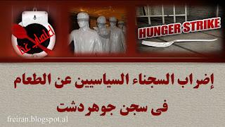 إضراب السجناء السياسيين عن الطعام في سجن جوهردشت بمدينة كرج