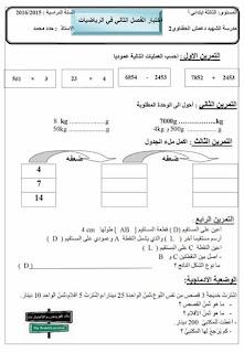 اختبارات السنة الثالثة ابتدائي الجيل الثاني مادة الرياضيات الفصل الثاني