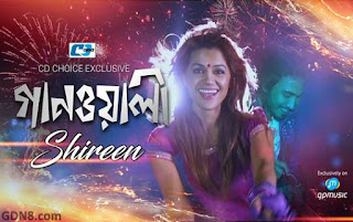 GAANWALI - Shireen Jawad Song 2017