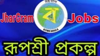 West Bengal Govt Jobs - 11 Accountant / Data Entry Operator Jobs under Rupashree Section, Jhargram bY jobcrack.online