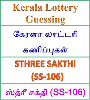 Kerala lottery guessing of STHREE SAKTHI SS-106, STHREE SAKTHI SS-106 lottery prediction, top winning numbers of STHREE SAKTHI SS-106, ABC winning numbers, ABC STHREE SAKTHI SS-106 15-05-2018 ABC winning numbers, Best four winning numbers, STHREE SAKTHI SS-106 six digit winning numbers, kerala lottery result STHREE SAKTHI SS-106, STHREE SAKTHI SS-106 lottery result today, STHREE SAKTHI lottery SS-106, www.keralalotteries.info SS-106, live- STHREE SAKTHI -lottery-result-today, kerala-lottery-results, keralagovernment, result, kerala lottery gov.in, picture, image, images, pics, pictures kerala lottery, kl result, yesterday lottery results, lotteries results, keralalotteries, kerala lottery, keralalotteryresult, kerala lottery result, kerala lottery result live, kerala lottery today, kerala lottery result today, kerala lottery results today, today kerala lottery result STHREE SAKTHI lottery results, kerala lottery result today STHREE SAKTHI, STHREE SAKTHI lottery result, kerala lottery result STHREE SAKTHI today, kerala lottery STHREE SAKTHI today result, STHREE SAKTHI kerala lottery result, today STHREE SAKTHI lottery result, today kerala lottery result STHREE SAKTHI, kerala lottery results today STHREE SAKTHI, STHREE SAKTHI lottery today, today lottery result STHREE SAKTHI , STHREE SAKTHI lottery result today, kerala lottery result live, kerala lottery bumper result, kerala lottery result yesterday, kerala lottery result today, kerala online lottery results, kerala lottery draw, kerala lottery results, kerala state lottery today, kerala lottare, STHREE SAKTHI lottery today result, STHREE SAKTHI lottery results today, kerala lottery result, lottery today, kerala lottery today lottery draw result, kerala lottery online purchase STHREE SAKTHI lottery, kerala lottery STHREE SAKTHI online buy, buy kerala lottery online STHREE SAKTHI official