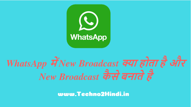 What is New Broadcast in WhatsApp in hindi