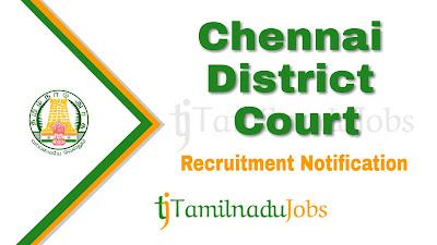 Chennai District Court Recruitment Notification 2019, govt jobs in tamil nadu, tn govt jobs, Latest Chennai District Court Recruitment update