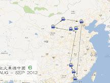 坐火車遊中國6,起程! 網誌暫停更新