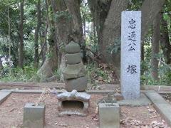 平忠通の墓