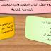 آليات التقويم واستراتيجية الدعم بالمدرسة المغربية