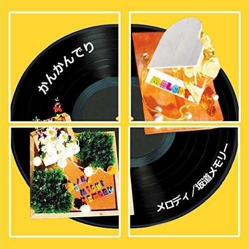 [Single] かんかんでり – メロディ / 坂道メモリー (2015.08.26/MP3/RAR)