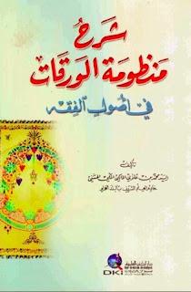 Syarah Nadzam Waroqot [Ushul Fikih]