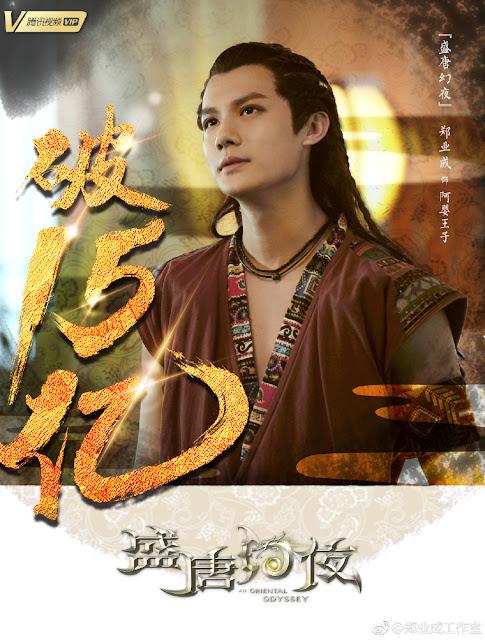 An Oriental Odyssey 1.6 billion views