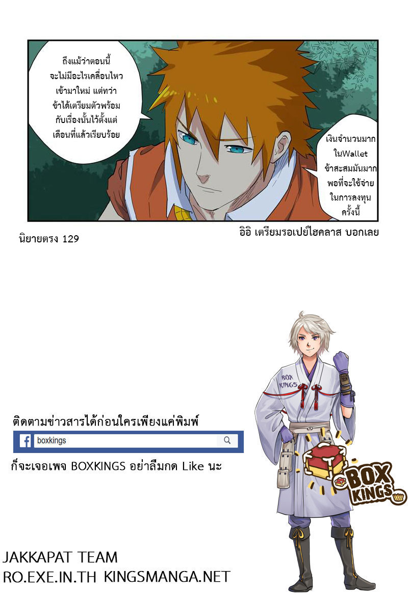 Tales of Demons and Gods ตอนที่ 141 หน้า 11