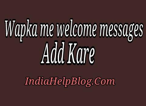 Wapka site me welcome message ya Site Notice Code kaise add kare Hindi me seekho