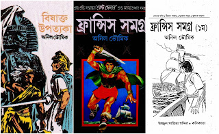 Anil Bhowmick Bengali Books Pdf - Bengali Pdf Books Of Anil Bhowmick - Anil Bhowmick Bengali Book Pdf