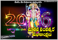 happy-new-year-telugu-greetings-online-thoughts