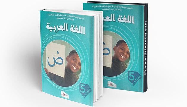 كتاب اللغة العربية الطبعة الجديدة السنة الخامسة إبتدائي الجيل الثاني