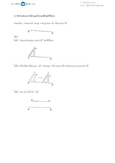 เตรียมสอบเข้า ม.1 มาดูสรุปคณิตศาสตร์ ป.6 เรื่องเส้นขนาน
