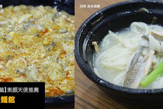 上海篇 2018 (一) 讓我心心念念的黃魚麵和雪菜肉絲澆頭!阿娘麵館
