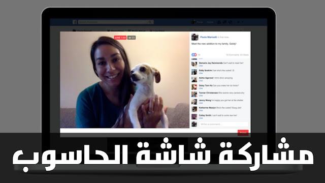 شارك شاشة حاسوبك في البث المباشر علي فيسبوك بدون برامج
