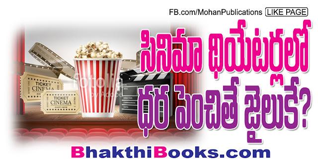 సినిమా థియేటర్లలో | Cinema | GRANTHANIDHI | MOHANPUBLICATIONS | bhaktipustakalu | BhakthiBooks | MohanBooks |