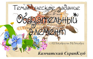 http://scrapclub-kamchatka.blogspot.ru/2016/12/blog-post.html