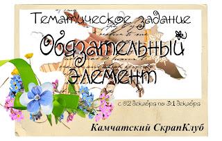 http://scrapclub-kamchatka.blogspot.ru/2016/12/blog-post.html