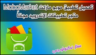 تحميل تطبيق موبو ماركت MoboMarket متجر تطبيقات الاندرويد 2017