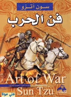 تحميل كتاب فن الحرب