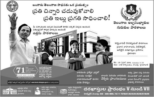 TMREIS,TMR Schools,Admission notification 2017