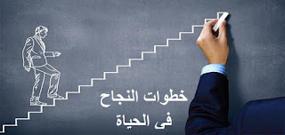 خطوات النجاح في الحياة