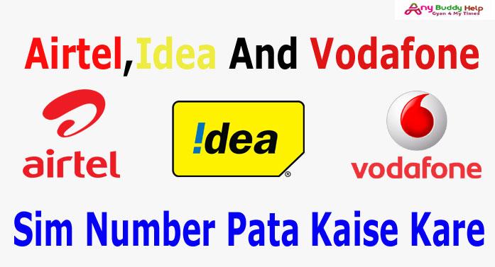 Airtel,Idea,Vodafone Sim Ka Number Kaise Pata Kare