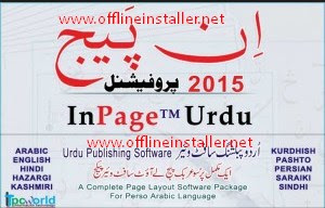Urdu InPage 2015 Download Setup