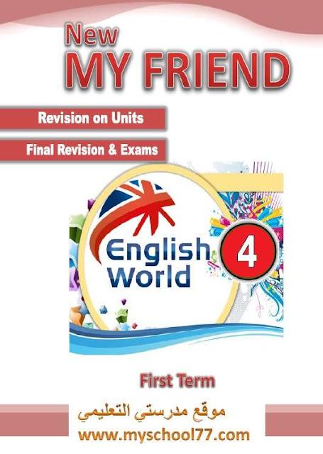 أقوى مراجعة بالإجابات لمنهج English World  للصف الرابع ترم أول 2019