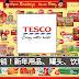 Tesco 促销!新年用品、罐头、饮料大减价【Yeo's 包装水饮料一箱只需RM12.88】