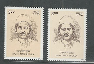 Commemorative Postage Stamp on Rajkumar Shukla released
