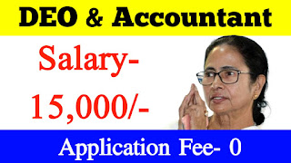 Data Entry Operator (DEO) and Accountant Recruitment
