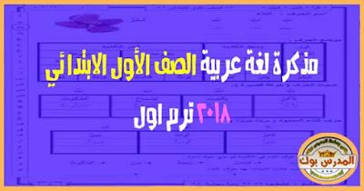 مذكرة لغة عربية للصف الأول الابتدائي 2018 منسقة وجاهزة للطباعة