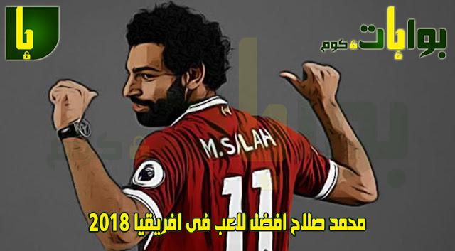 محمد صلاح افضل لاعب فى افريقيا 2018