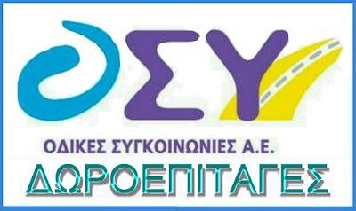 http://paske-osy.blogspot.gr/2016/12/blog-post_18.html