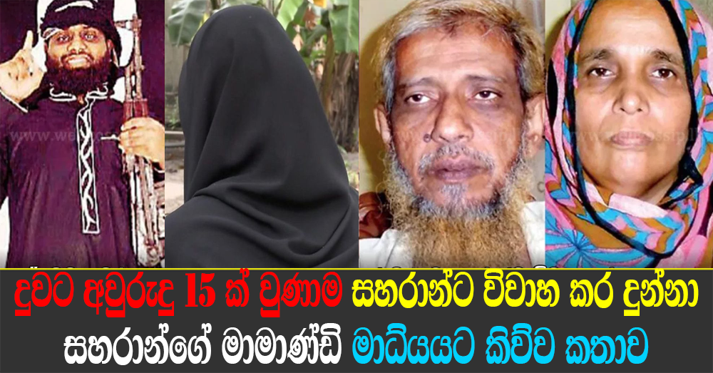 sri lankan isis Shahran Hashim wife talks to media