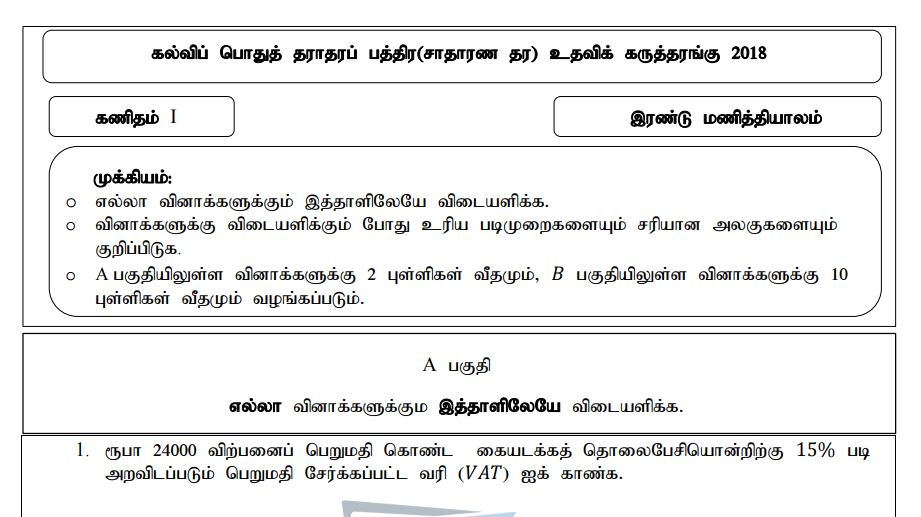Tamil Medium Support Seminar Papers 2018 for G C E  O/L By