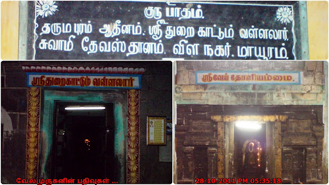 Thurai Kattum Vallalar Temple