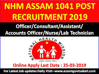 National Health Mission,Assam Consultant/Officer/Assistant/Accounts Officer/Staff Nurse Lab Technician Recruitment 2019