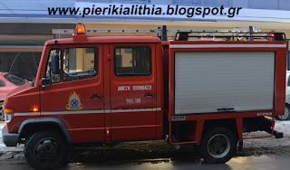 Επιχείρηση της Πυροσβεστικής Υπηρεσίας με βάρκα στο Κυνοκομείο Κατερίνης!