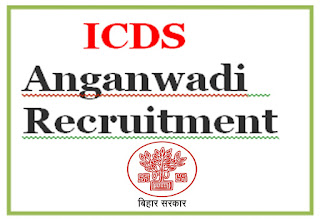 ICDS Bihar Recruitment