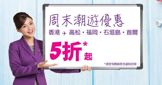 HK Express周末半價,首爾/福岡/石垣島/高松 5折起+DBS 8折碼,今日(即11月25日)已開賣!