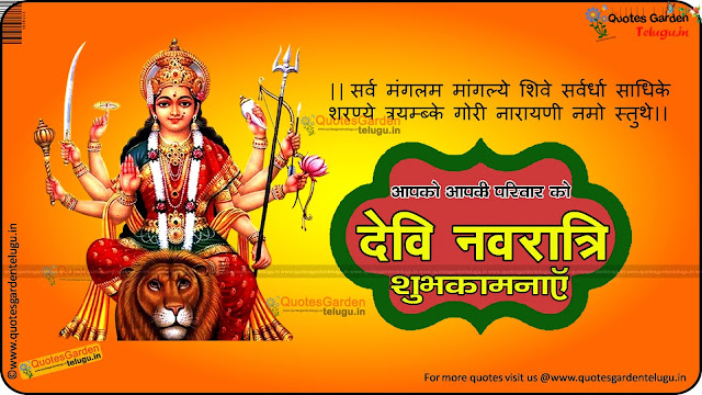 Navaratri 2015 quotes greetings wallpapers shayari in hindi