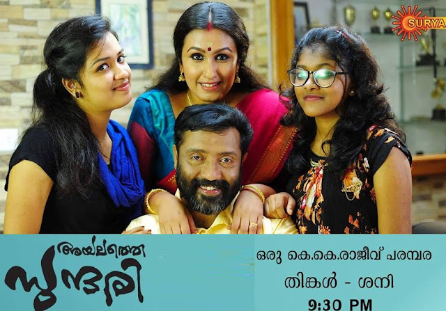 Ayalathe Sundari | Cast, Crew, Story, Actors & Actresses of Surya TV Serial