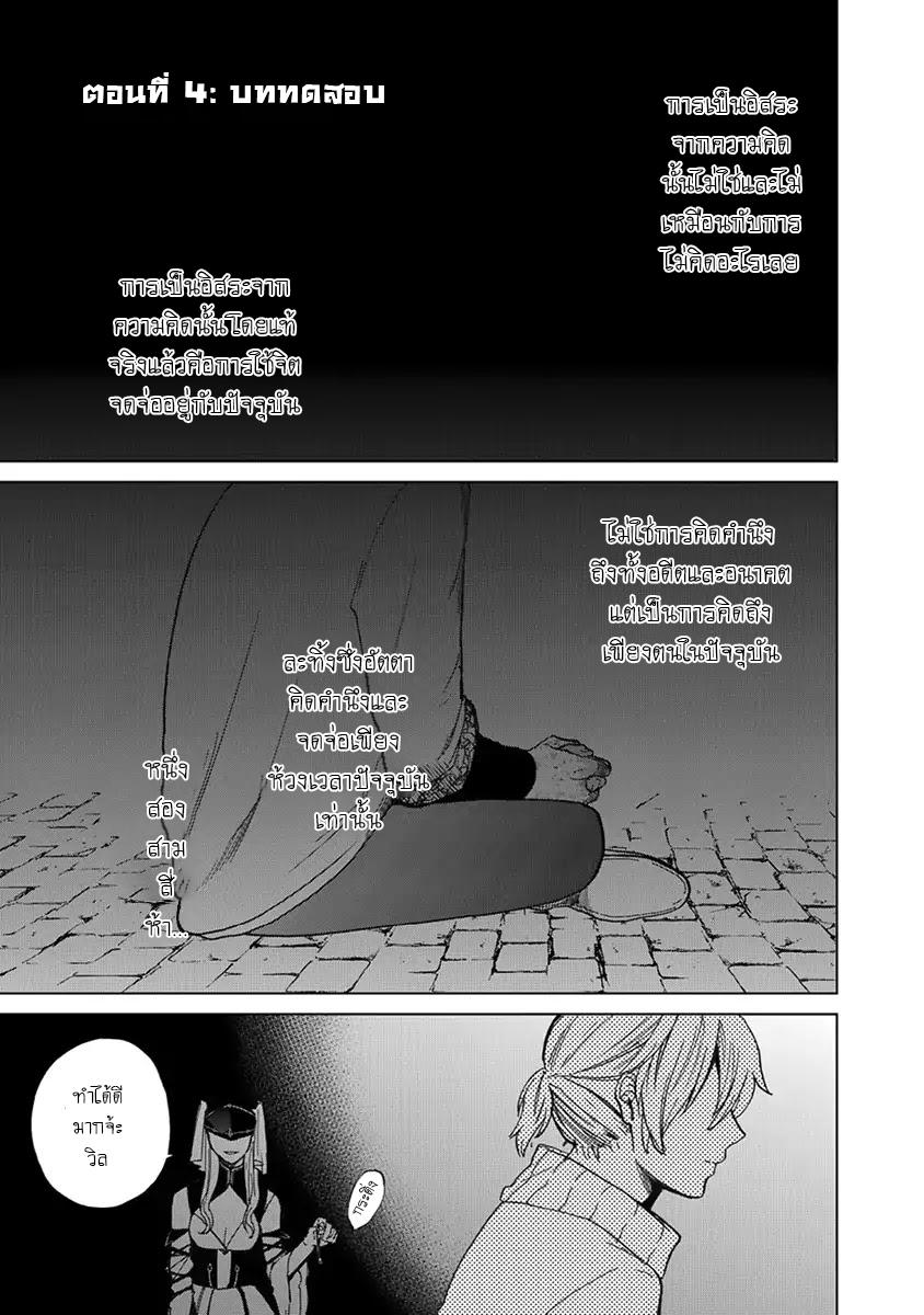 อ่านการ์ตูน Saihate no Paladin ตอนที่ 4 หน้าที่ 1